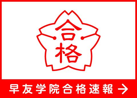 平成30年度 合格速報(両国21名!)
