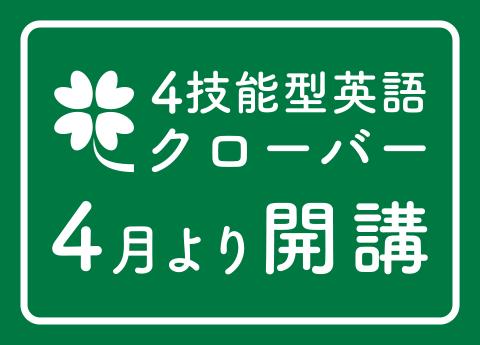 4技能型(読む・書く・聴く・話す)英語「クローバー」申込受付中