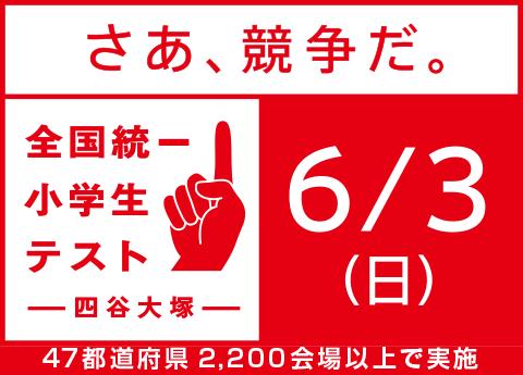 【終了】四谷大塚「全国統一小学生テスト」のお知らせ【試験日6月3日(日)】