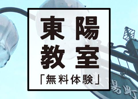 【終了】東陽教室「無料体験セミナー開催」【小4向け6月27日(水)、小5向け6月25日(月)、小6向け6月26日(火)】のお知らせ