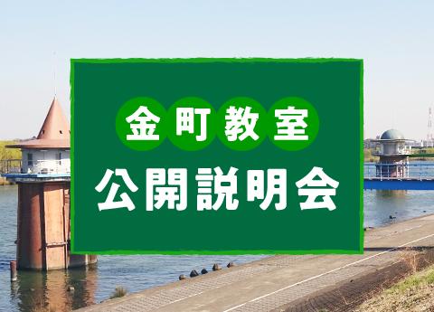 【終了】小4対象・金町教室「公開説明会」のお知らせ