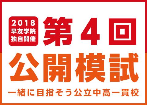 11月25日(日)「第4回公開模試」一緒に目指そう!公立中高一貫校、受験合格!