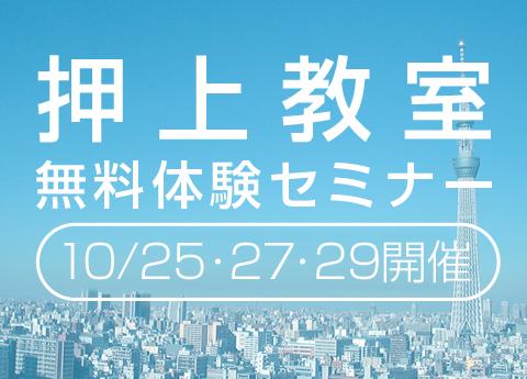 押上教室「無料体験セミナー10月25日(木)・27日(土)・29日(月)開催」のお知らせ