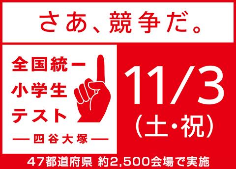 【終了】四谷大塚「全国統一小学生テスト」のお知らせ【試験日11月3日(土祝)】
