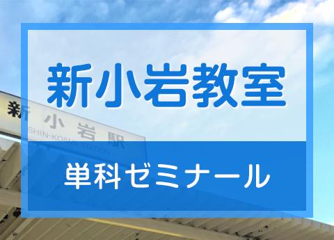 新小岩教室「単科ゼミナール開催」【中1・2向け12月17日(月)18日(火)】