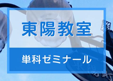 東陽教室「単科ゼミナール開催」【中1・2向け12月21日(金)】