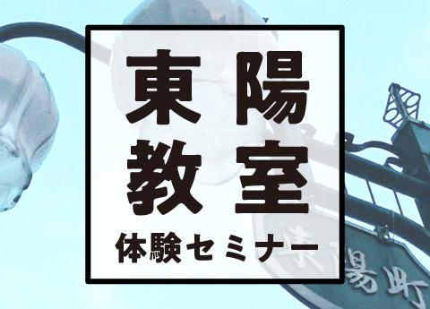【東陽教室】公立中高一貫校受検コース体験セミナーのご案内「3月1日(金)・6日(水)・8日(金)・12日(火)」