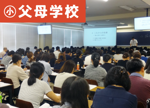 【終了】 【中高一貫高】受検のための父母学校(無料)を開催