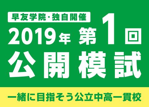 【終了】5月12日(日)「2019年第1回公開模試」一緒に目指そう!公立中高一貫校、受験合格!