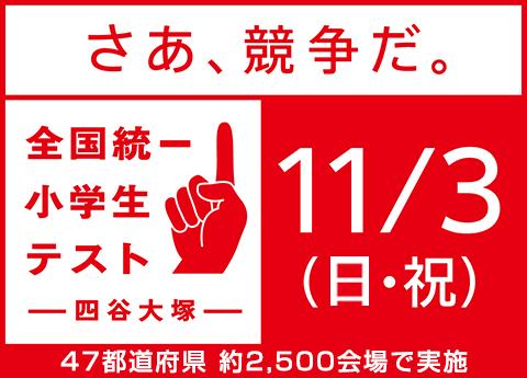 【終了】四谷大塚「全国統一小学生テスト」のお知らせ ※試験日11月3日(日・祝)