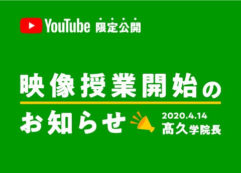 「映像授業開始」のお知らせ【4/20(月)より配信予定】