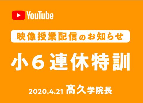 【小6 連休特訓】映像授業 配信のお知らせ