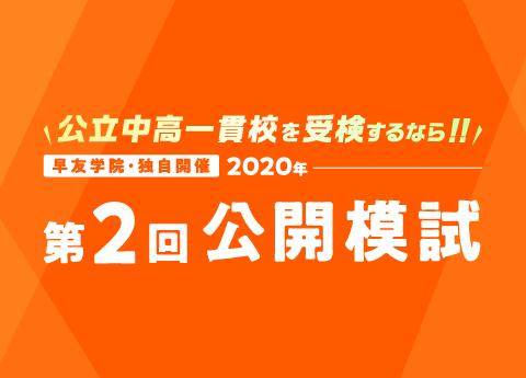 【終了】公立中高一貫校第2回公開模試は7/12(日)に早友学院各教室で開催
