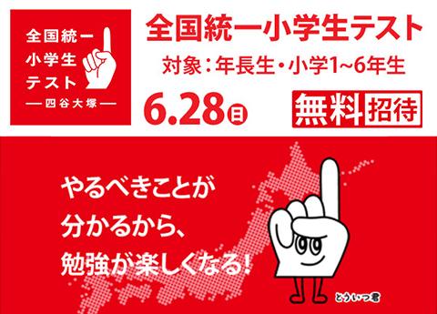 【終了】四谷大塚「全国統一小学生テスト」のお知らせ ※試験日6月28日(日)