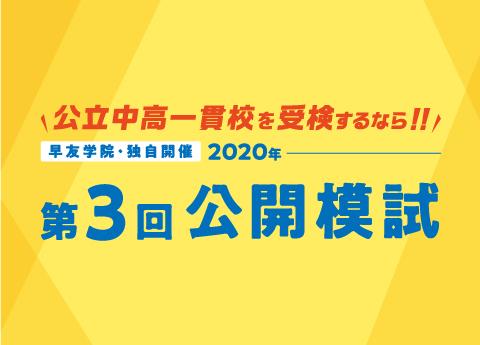 【受付終了】公立中高一貫校第3回公開模試は9/20(日)に日本大学法学部で開催