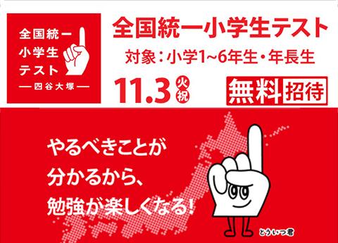 四谷大塚「全国統一小学生テスト」のお知らせ ※試験日11月3日(火祝)
