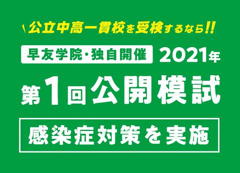 【小6対象】公立中高一貫校 第1回公開模試は5/9(日)に総合区民センター(江東区)で開催