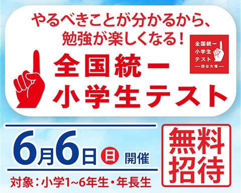 四谷大塚「全国統一小学生テスト」のお知らせ ※試験日6月6日(日)