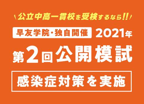【受付終了】小6対象・公立中高一貫校 第2回公開模試は6/27(日)に日本教育会館(神保町)で開催