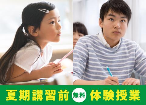 【受付終了】2021年夏期講習前(外部生向け)無料体験授業開催のお知らせ