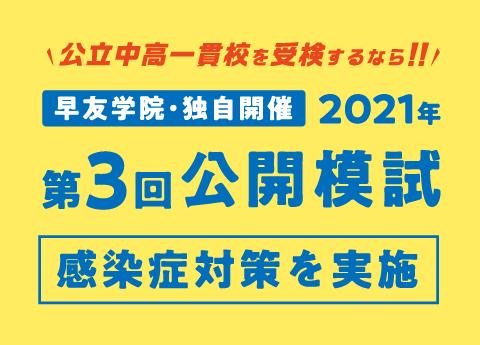 【受付終了】小6対象・公立中高一貫校 第3回公開模試は9/19(日)に江東区文化センター(東陽町)で開催