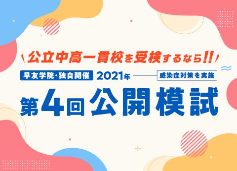 【小6対象】公立中高一貫校 第4回公開模試は11/21(日)にカメリアプラザ(亀戸)で開催
